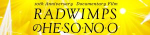 10th Anniversary Documentary Film RADWIMPSのHESONOO