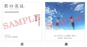 他CDショップ:CDサイズカード「夢灯籠」ver.