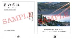 Loppi(全国のローソン・ミニストップ)・HMV:CDサイズカード「前前前世」ver.