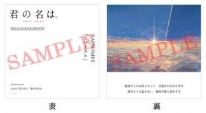 TOWER RECORDS:CDサイズカード「スパークル」ver.