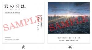 Amazon.co.jp:CDサイズカード「なんでもないや」ver.