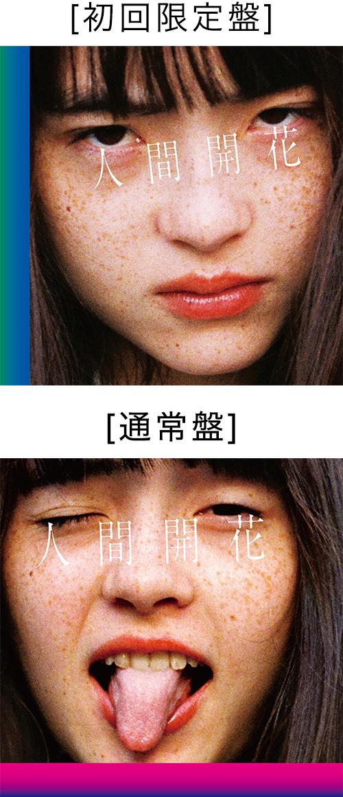 「人間開花」ジャケット写真