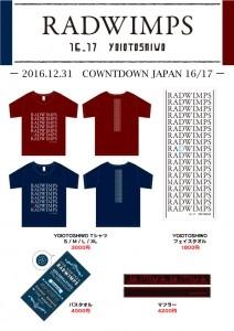 「COUNTDOWN JAPAN 16/17」販売グッズ一覧