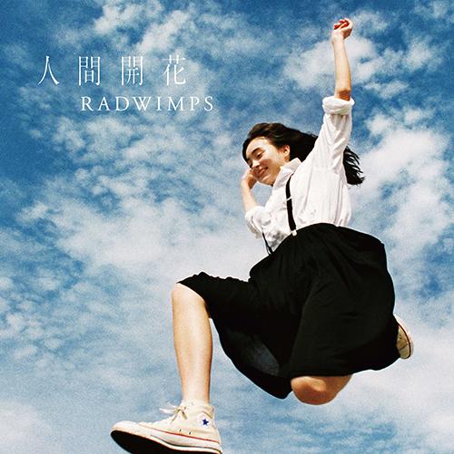 「人間開花」アナログ盤ジャケット写真