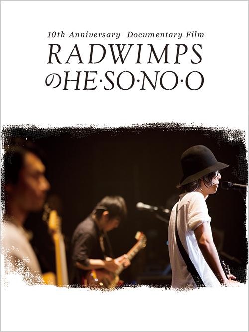 Blu-ray&DVD「RADWIMPSのHESONOO Documentary Film」ジャケット写真