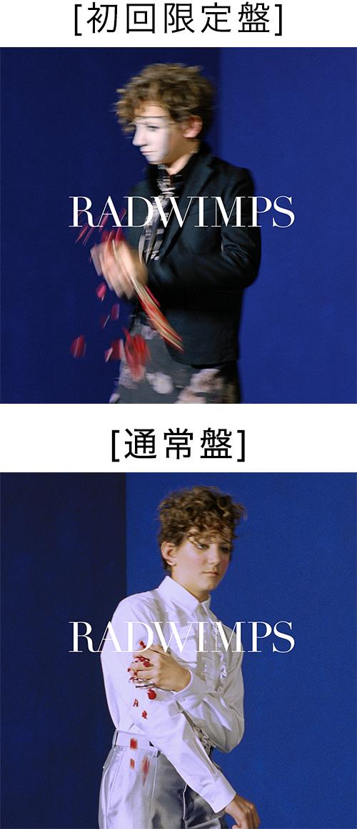 「サイハテアイニ / 洗脳」ジャケット写真