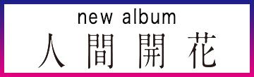 new album「人間開花」2016.11.23 In stores.