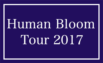 Human Bloom Tour 2017