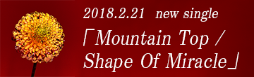 「Mountain Top / Shape Of Miracle」2017.2.21 in stores.