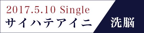 2018.5.10 Single「サイハテアイニ / 洗脳」